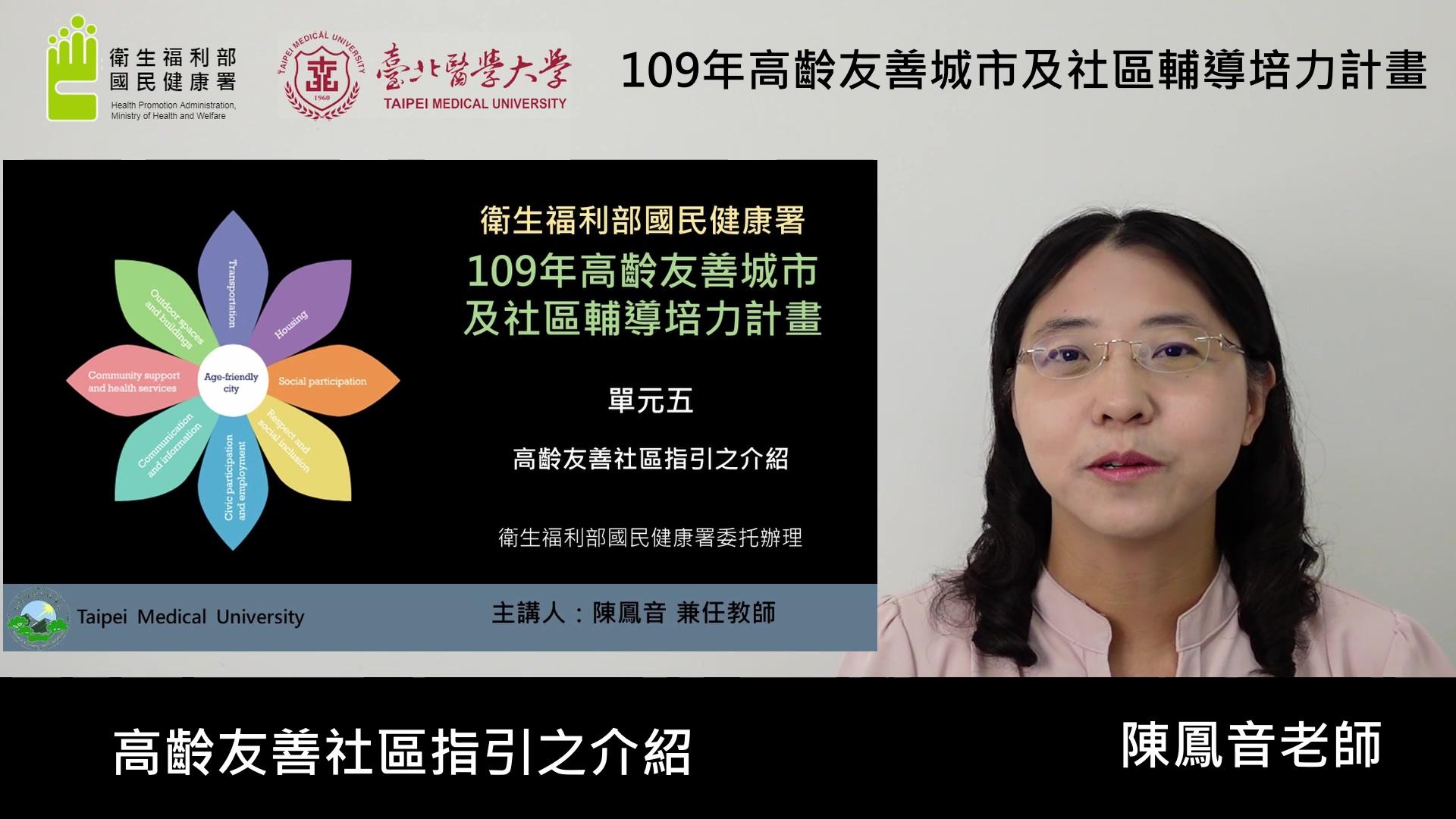 高齡友善城市及社區輔導培力計畫—【培力單元5】台灣高齡友善社區指引之介紹