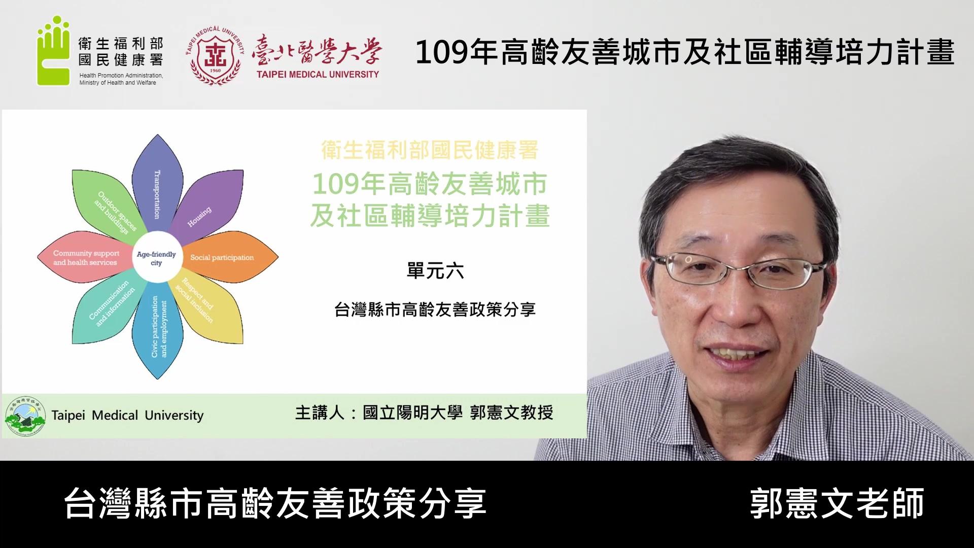 高齡友善城市及社區輔導培力計畫—【培力單元6】台灣縣市高齡友善政策分享