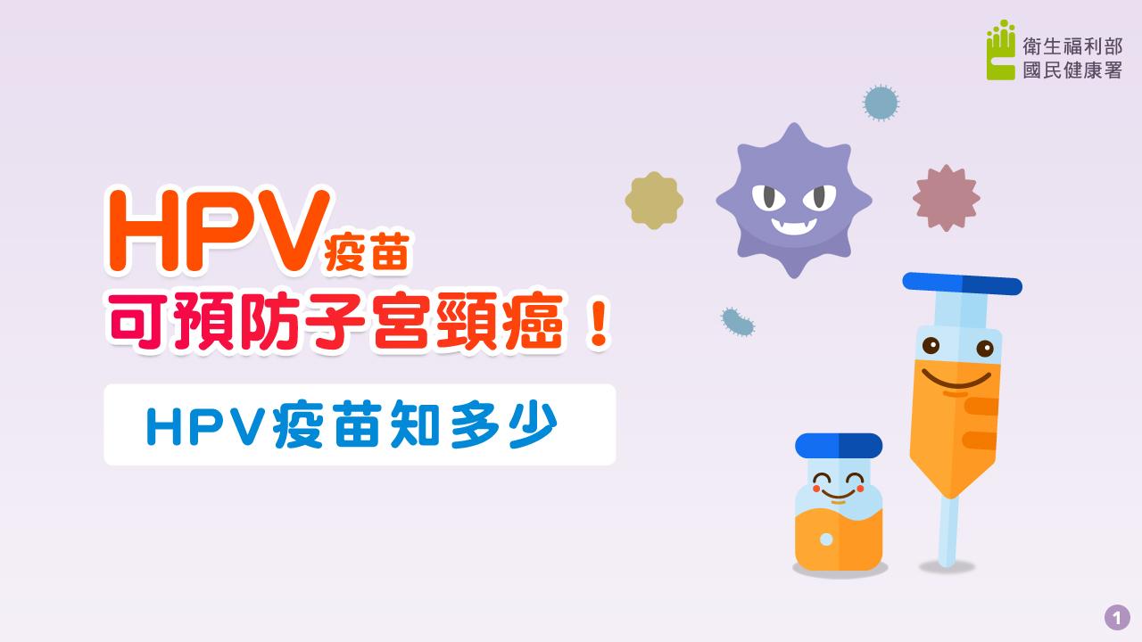 HPV疫苗可預防子宮頸癌