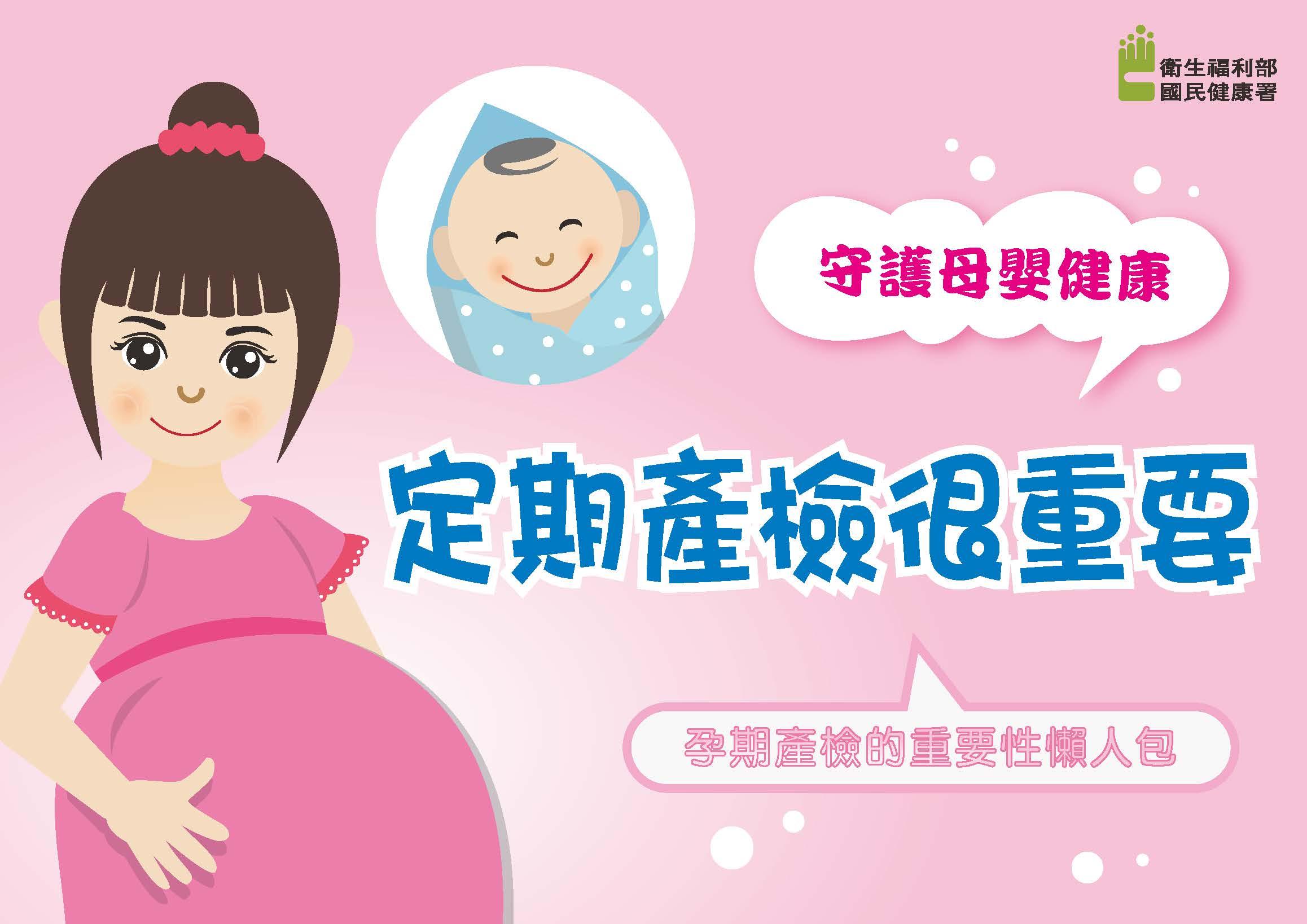 [另開新視窗]點擊前往觀看:孕期產檢的重要性懶人包
