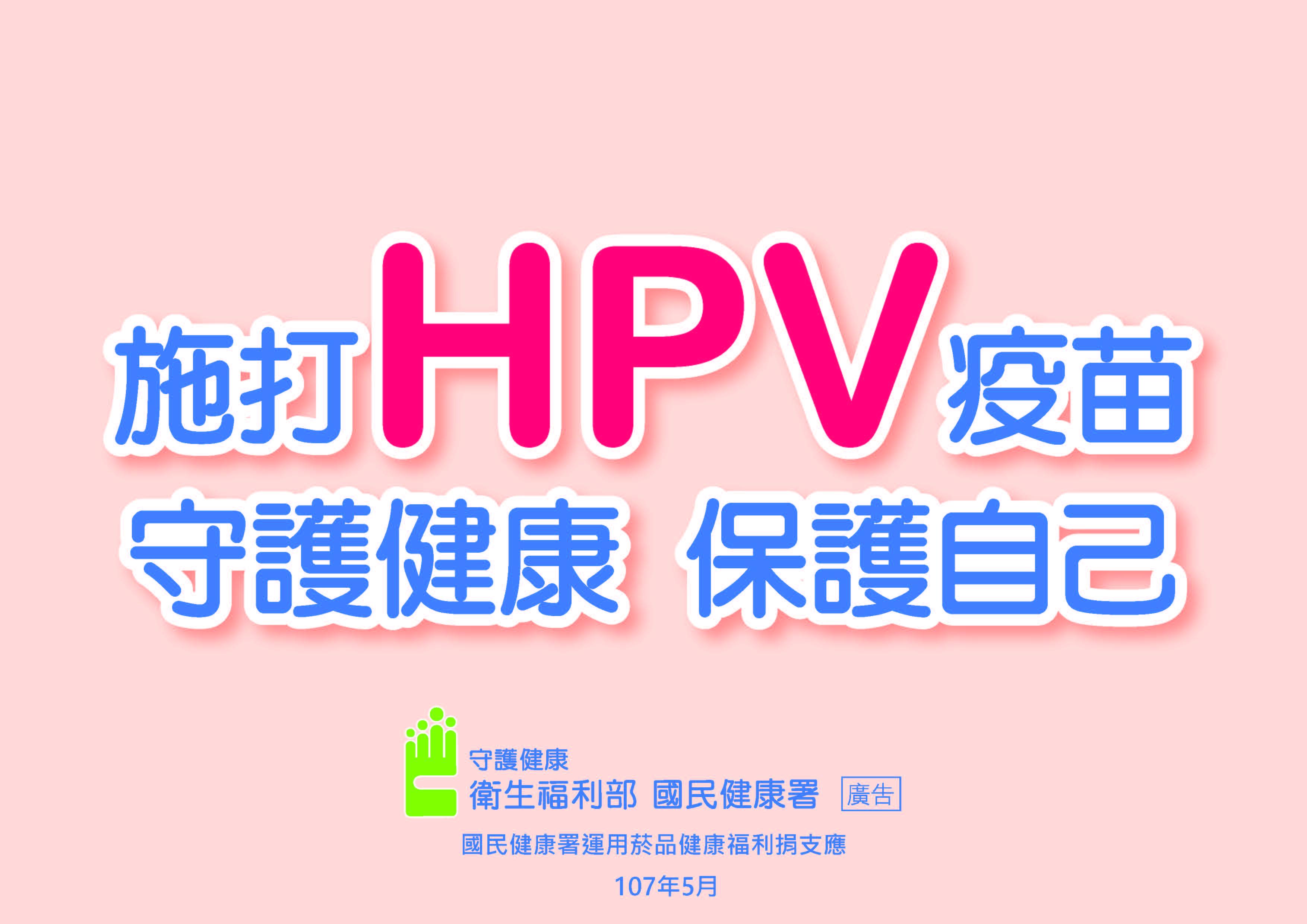 施打HPV疫苗 守護健康 保護自己