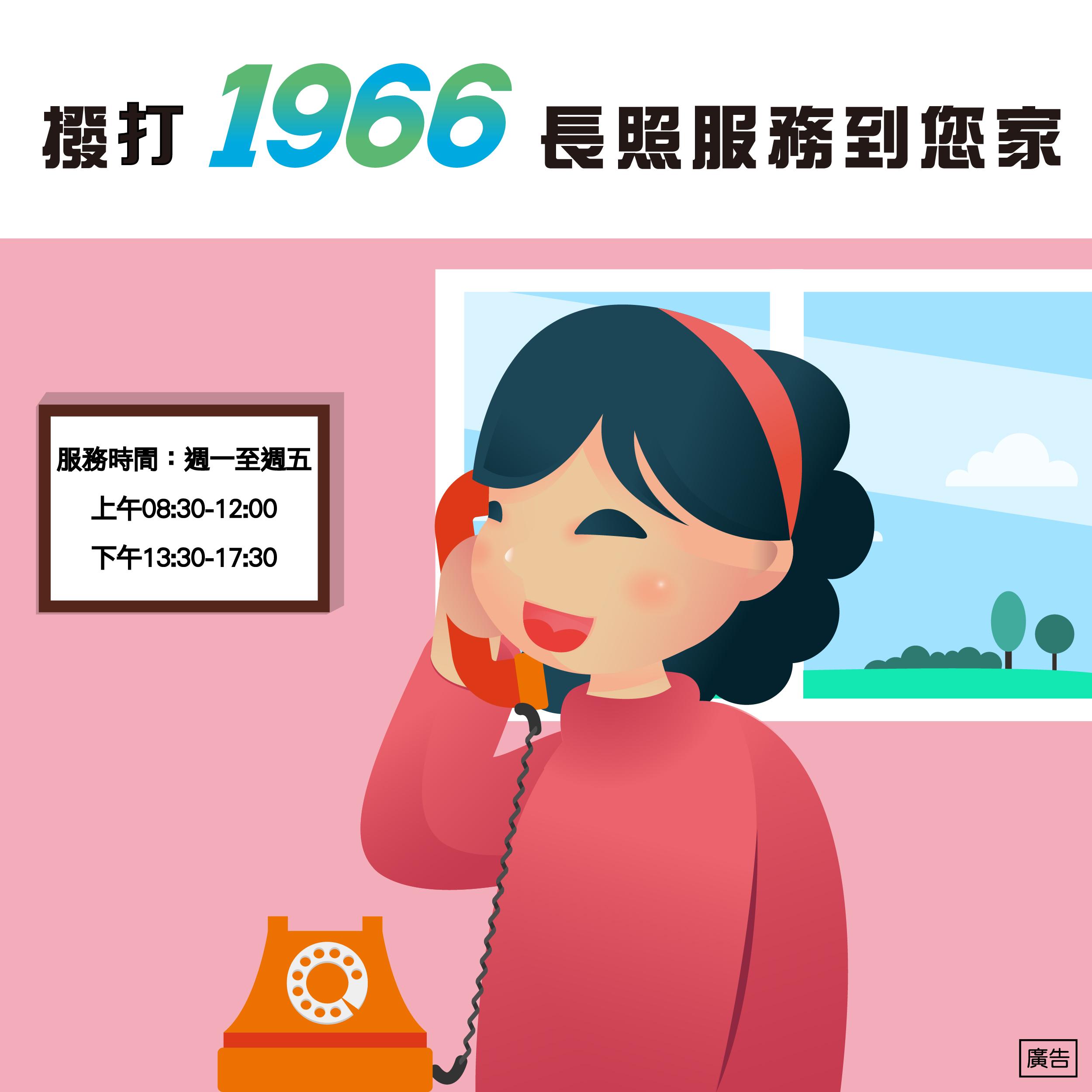 1966長照服務專線(懶人包)