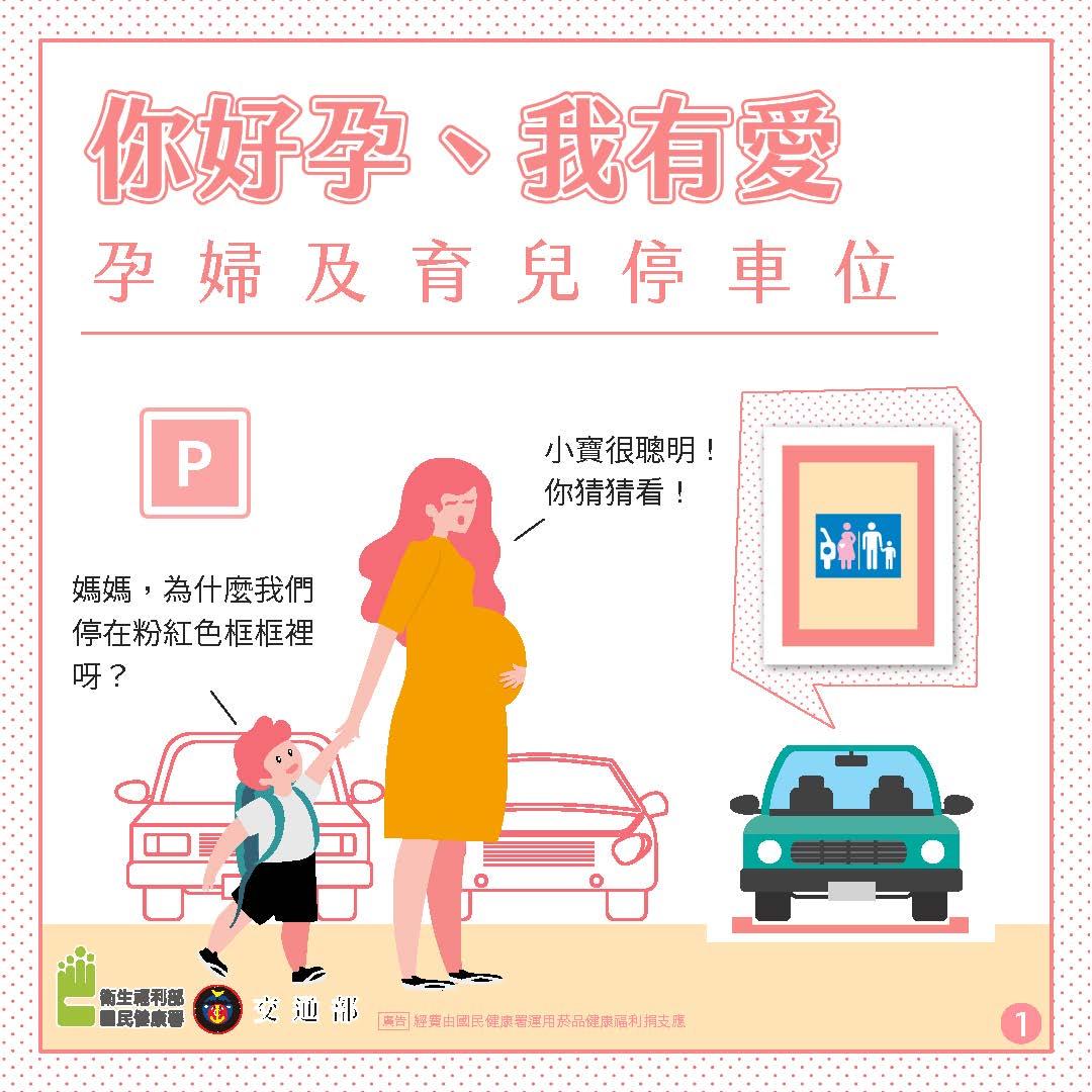 你好孕、我有愛 孕婦及育兒停車位懶人包