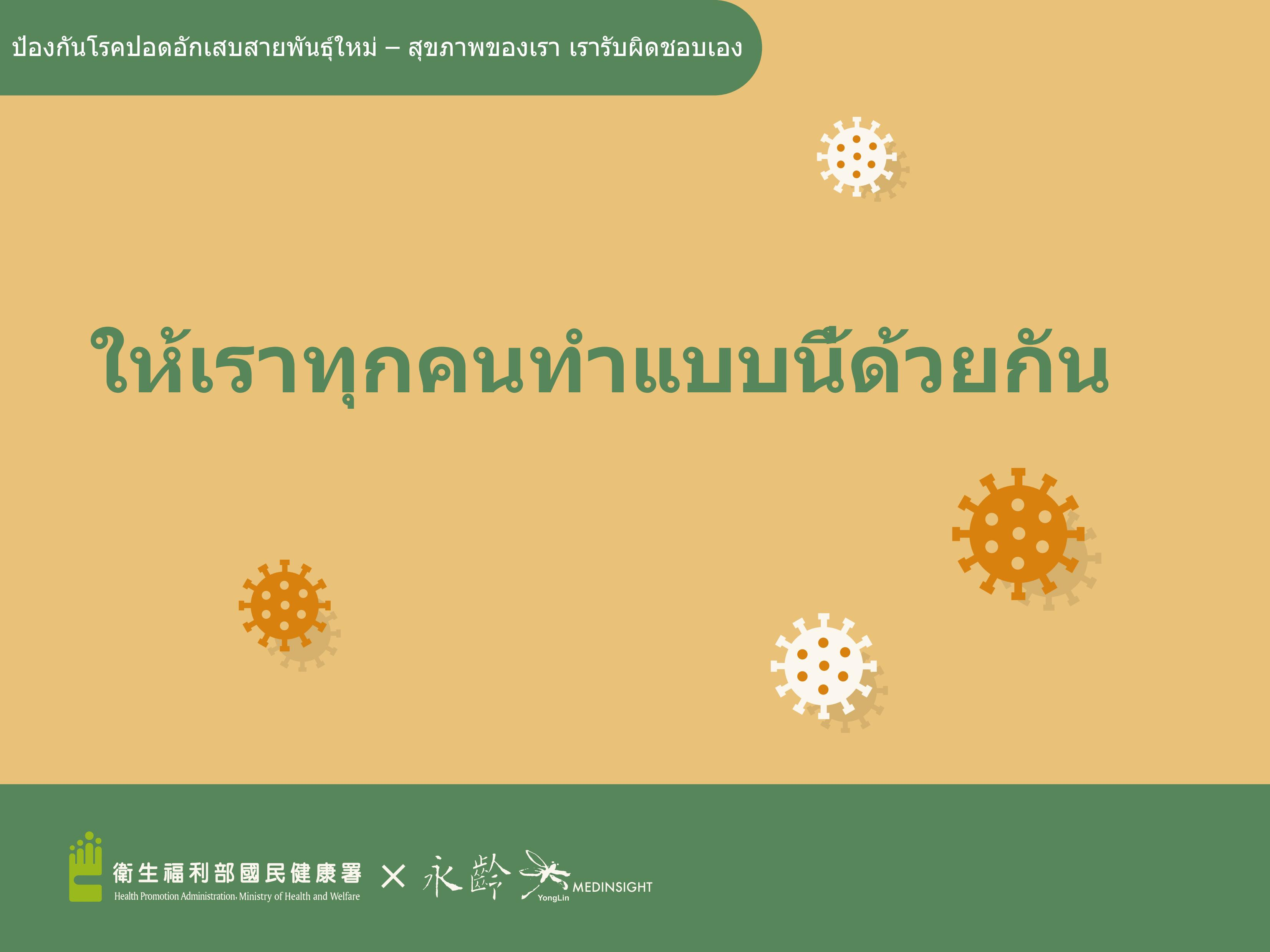 COVID19 Prevention – My Health, My Responsibility(Thai)