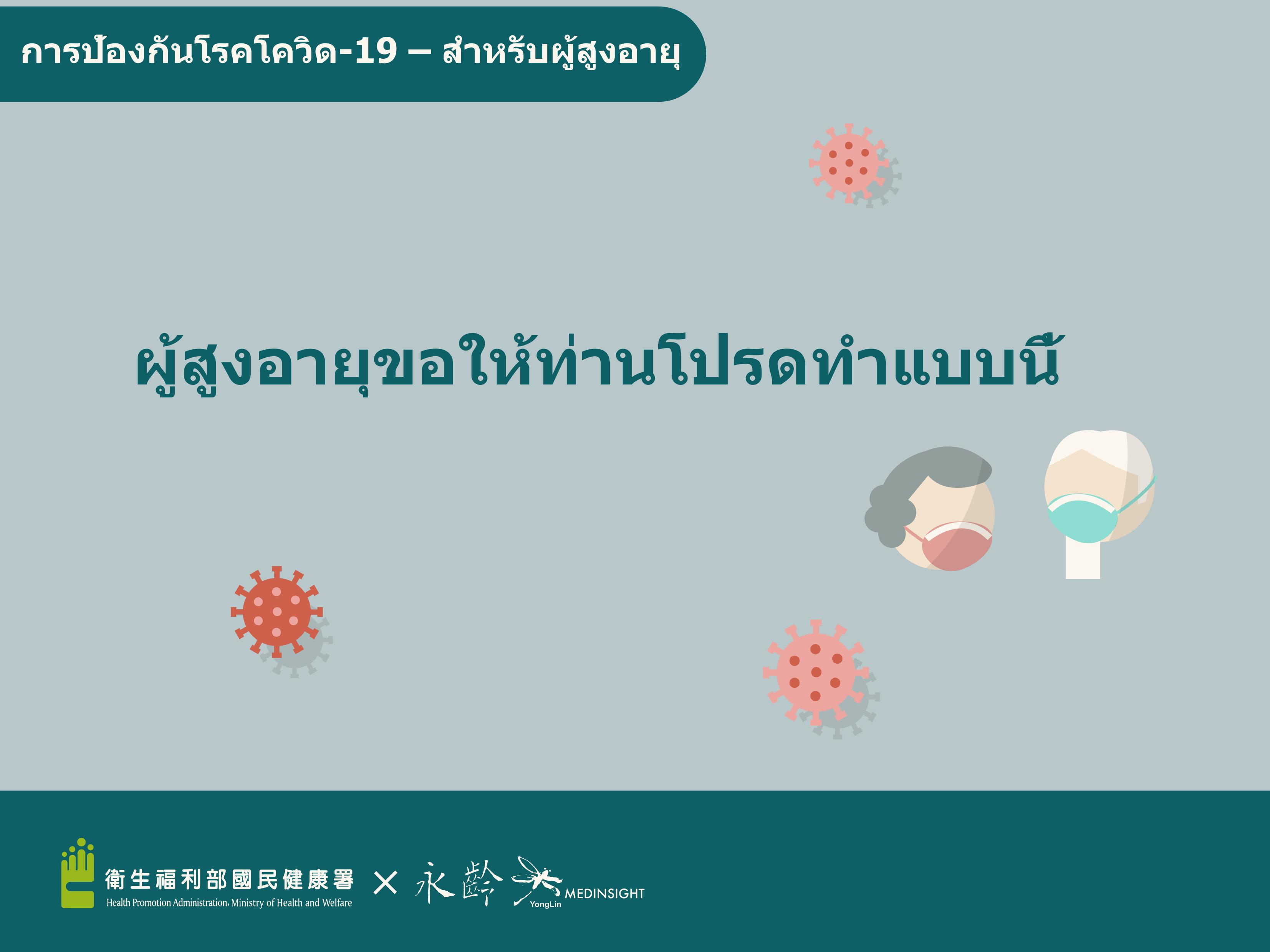 Prevention of COVID-19 - Seniors (Thai)