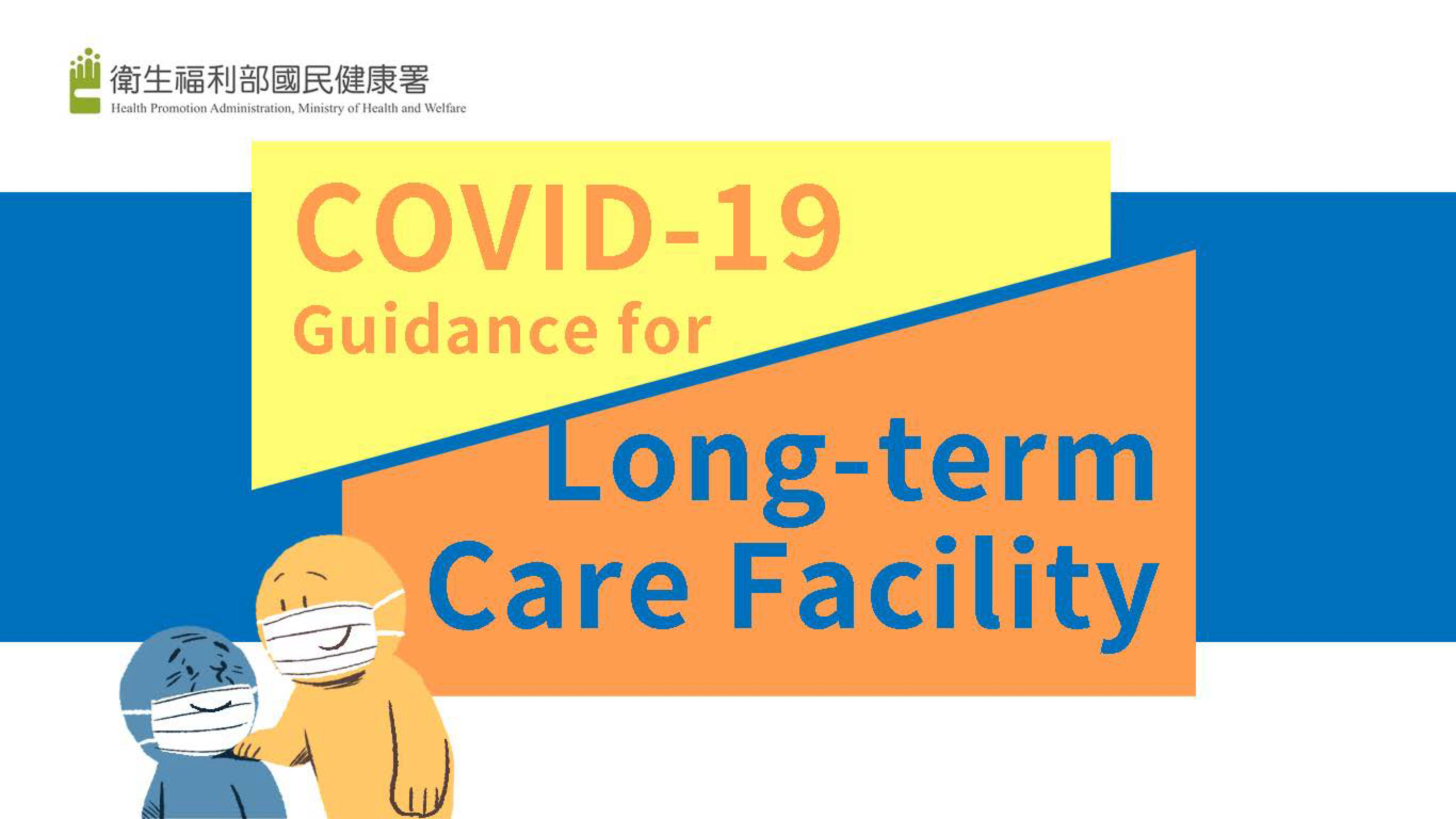 COVID-19 Guidance for Long-term Care Facility