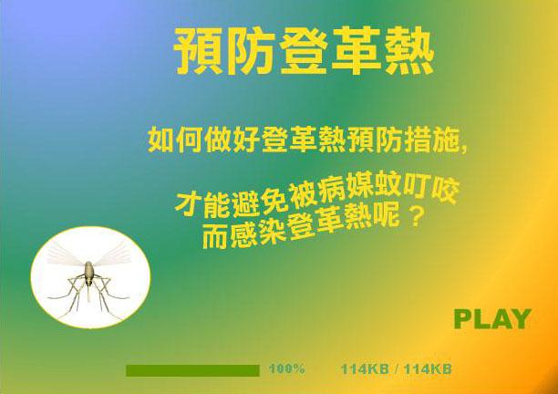 消滅蚊子遊戲
