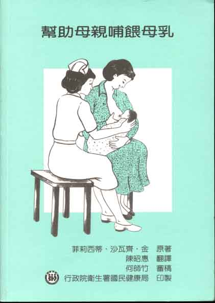幫助母親哺餵母乳