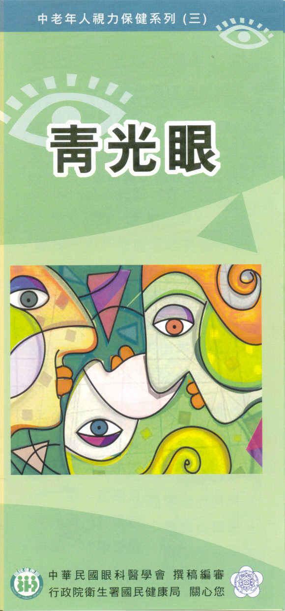 中老年人視力保健系列(三)青光眼